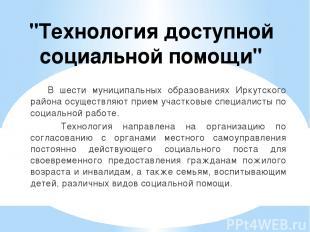 """""""Технология доступной социальной помощи"""" В шести муниципальных образованиях Ирку"""