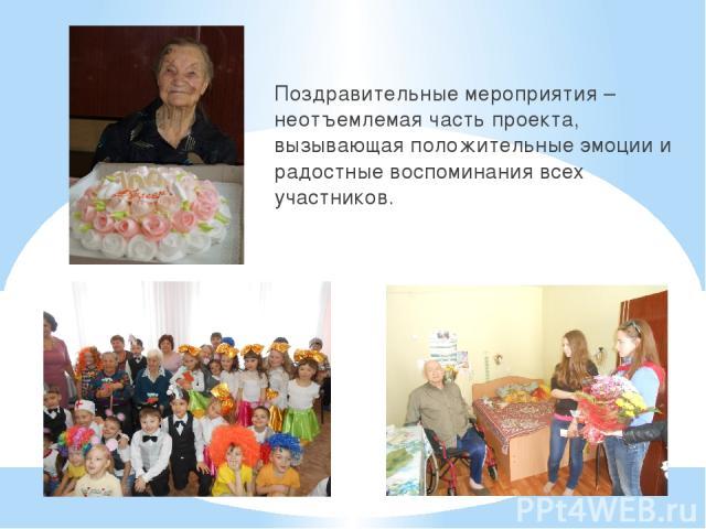 Поздравительные мероприятия – неотъемлемая часть проекта, вызывающая положительные эмоции и радостные воспоминания всех участников.