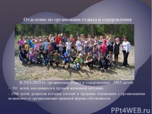 В 2013-2015 гг. организован отдых и оздоровление 3505 детей: - 911 детей, находя