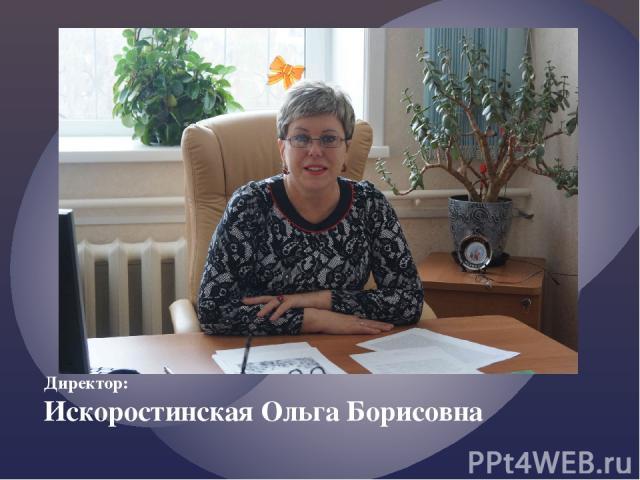Директор: Искоростинская Ольга Борисовна