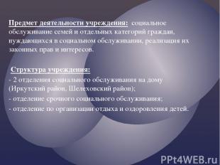 Предмет деятельности учреждения: социальное обслуживание семей и отдельных катег