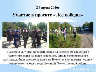 Участие в проекте «Лес победы» 24 июня 2016г. Участие в митинге, который пошел н