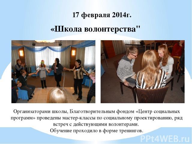 «Школа волонтерства