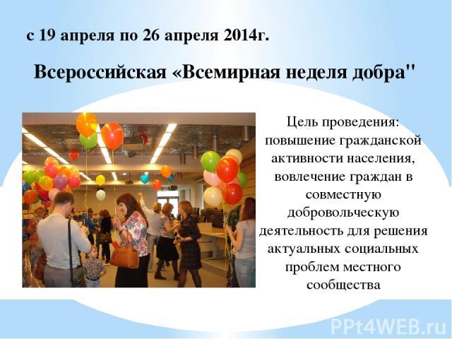 Всероссийская «Всемирная неделя добра