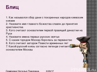 Блиц Семенова Наталья Павловна, учитель истории 1. Как назывался сбор дани с пок