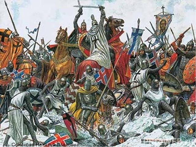 По льду летели с лязгом, с громом, К мохнатым гривам наклонясь; И первым на коне огромном В немецкий строй врубился князь. И, отступая перед князем, Бросая копья и щиты, С коней валились немцы наземь, Воздев железные персты... Под ними лошади тонули…