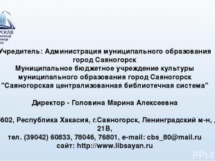 Учредитель: Администрация муниципального образования город Саяногорск Муниципаль