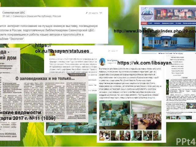 https://vk.com/libsayan Саянские ведомости 16 марта 2017 г. №11 (1039) http://www.libsayan.ru/index.php/29-novosti/1043-ekovecher-sokhranit-zemlyu-i-dushu https://ok.ru/libsayan/statuses