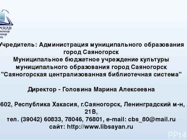 Учредитель: Администрация муниципального образования город Саяногорск Муниципальное бюджетное учреждение культуры муниципального образования город Саяногорск