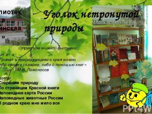 Библиотека «Майнская» Уголок нетронутой природы Структура книжной выставки: Разд
