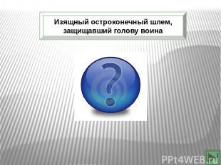 Что означает слово понёва? Домотканая шерстяная юбка, из 3-4 полотнищ, собранных