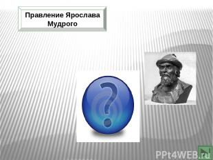 Орган, который решал важные государственные дела, в его работе участвовали все г