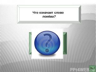 Как называют поэтические сказания о прошлом, где прославлялись подвиги русских б