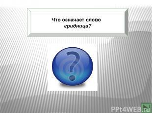 Какой материал славяне использовали для письма? береста
