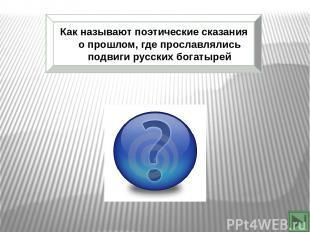 Какое произведение начинается словами: «Откуда есть пошла Русская земля, кто в К