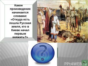 Что означает слово фреска? Картина, написанная водяными красками на сырой штукат