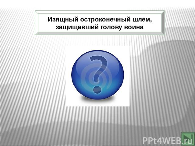 Что означает слово понёва? Домотканая шерстяная юбка, из 3-4 полотнищ, собранных на шнуре