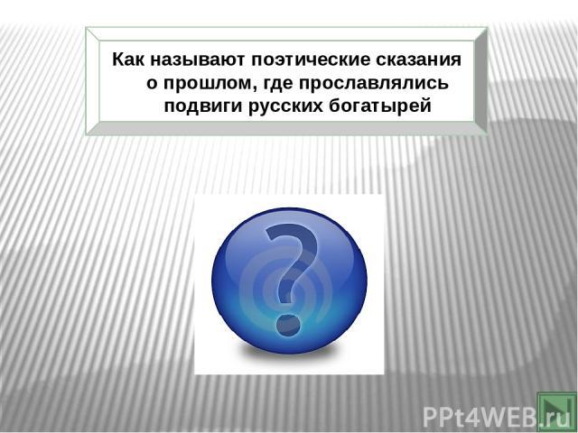 Какое произведение начинается словами: «Откуда есть пошла Русская земля, кто в Киеве начал первым княжить?» Повесть временных лет