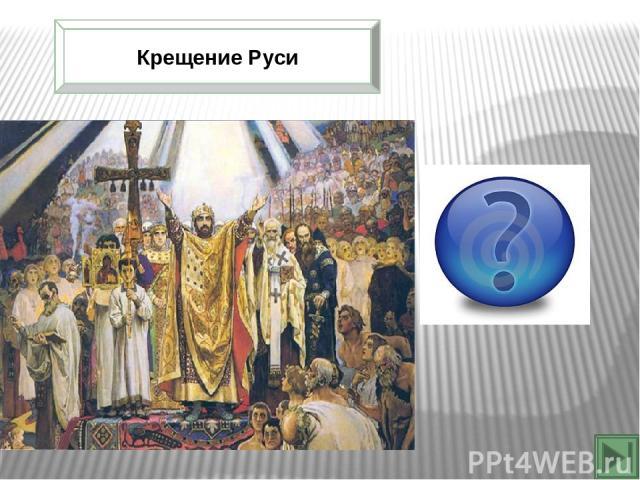 Древнейшая «Повесть временных лет» 1113 г.