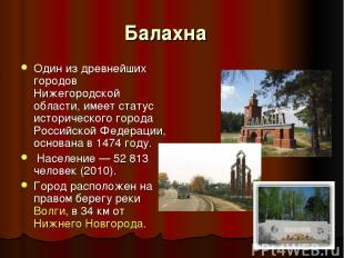 Балахна  Один из древнейших городов Нижегородской области, имеет статус историч