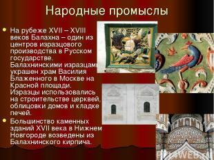 Народные промыслы На рубеже XVII – XVIII веков Балахна – один из центров изразцо