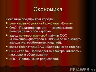 Экономика Основные предприятия города: целлюлозно-бумажный комбинат «Волга» ОАО