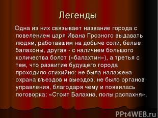 Легенды Одна из них связывает название города с повелением царя Ивана Грозного в
