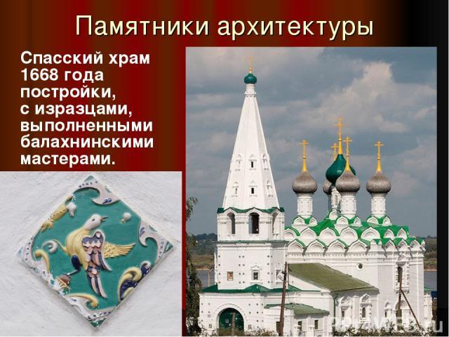Памятники архитектуры Спасский храм 1668 года постройки, с изразцами, выполненными балахнинскими мастерами.