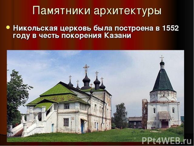 Памятники архитектуры Никольская церковь была построена в 1552 году в честь покорения Казани