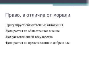 Право, в отличие от морали, 1)регулирует общественные отношения 2)опирается на о