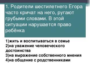 1. Родители шестилетнего Егора часто кричат на него, ругают грубыми словами. В э
