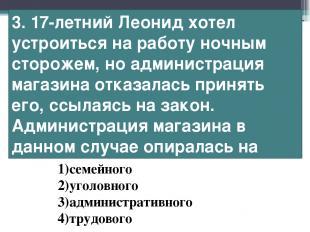 3. 17-летний Леонид хотел устроиться на работу ночным сторожем, но администрация