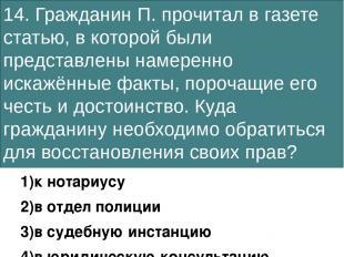14. Гражданин П. прочитал в газете статью, в которой были представлены намеренно