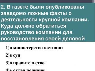 2. В газете были опубликованы заведомо ложные факты о деятельности крупной компа