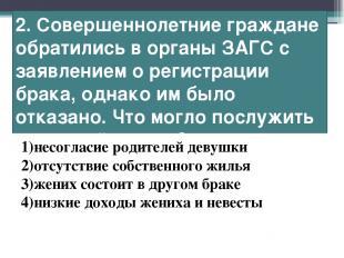 2. Совершеннолетние граждане обратились в органы ЗАГС с заявлением орегистрации