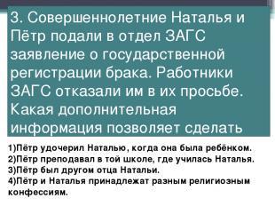 3. Совершеннолетние Наталья и Пётр подали в отдел ЗАГС заявление о государственн