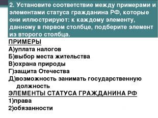 2. Установите соответствие между примерами и элементами статуса гражданина РФ, к