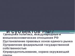 8. Что находится в совместном ведении федерального центра и субъектов РФ? 1)внеш