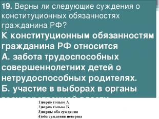 19. Верны ли следующие суждения о конституционных обязанностях гражданина РФ? К