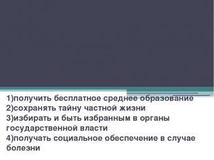 23. К группе политических прав граждан, установленных Конституцией РФ, относится