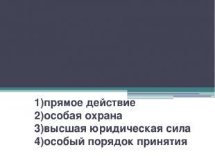 27. В РФ установлен следующий порядок: все нормативные акты, принимаемые органам