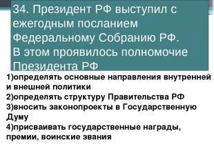 34. Президент РФ выступил с ежегодным посланием Федеральному Собранию РФ. В этом
