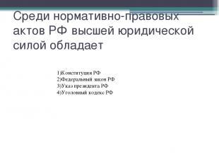 Среди нормативно-правовых актов РФ высшей юридической силой обладает 1)Конституц