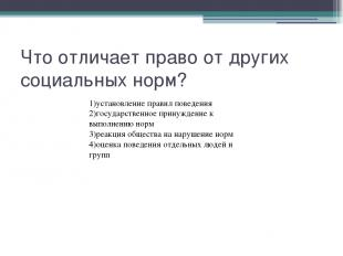 Что отличает право от других социальных норм? 1)установление правил поведения 2)