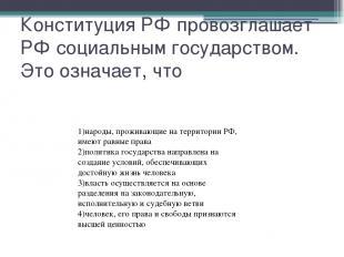 Конституция РФ провозглашает РФ социальным государством. Это означает, что 1)нар