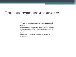 Правонарушением является 1)участие в деятельности оппозиционной партии 2)объявле