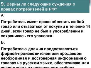 9. Верны ли следующие суждения о правах потребителей в РФ? А. Потребитель имеет