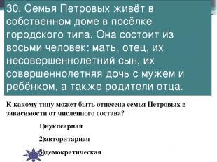 30. Семья Петровых живёт в собственном доме в посёлке городского типа. Она состо