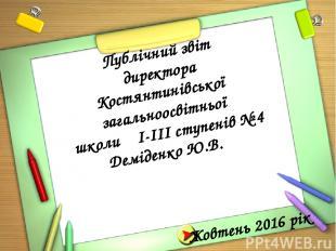 Жовтень 2016 рік Публічний звіт директора Костянтинівської загальноосвітньої шко