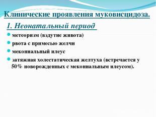 Клинические проявления муковисцидоза. 1. Неонатальный период метеоризм (вздутие